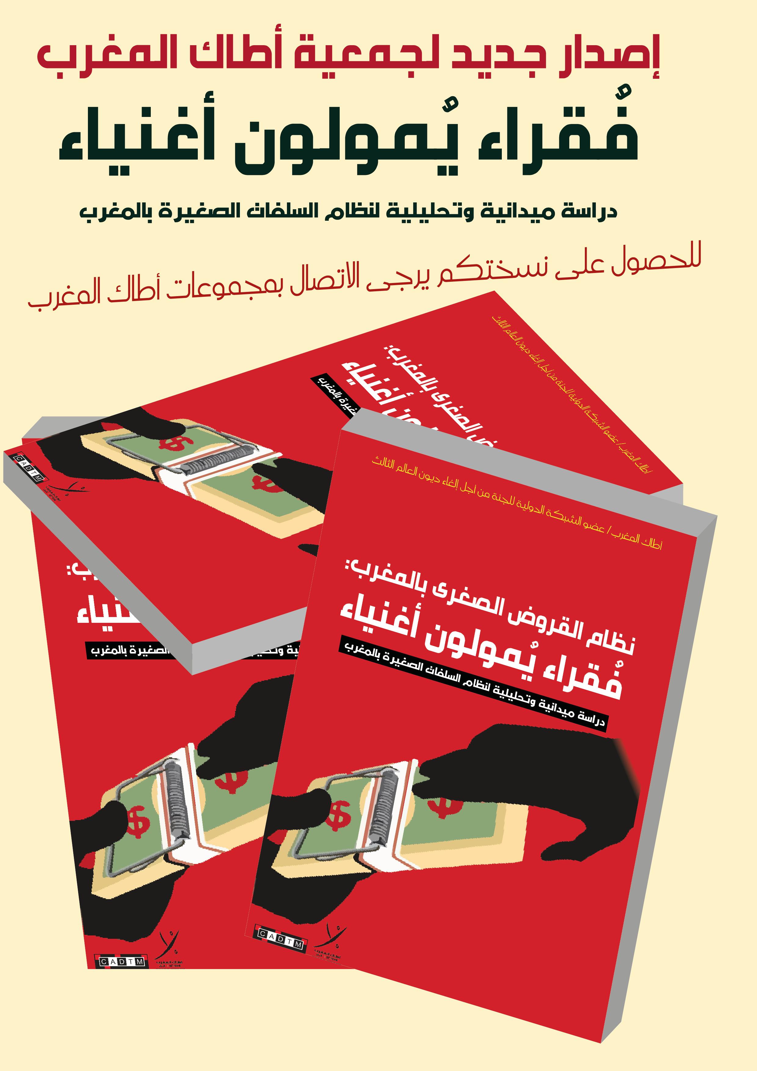 كتاب جديد لجمعية أطاك المغرب حول نظام القروض الصغرى بالمغرب يغني أدوات النضال الاجتماعي ببلدنا