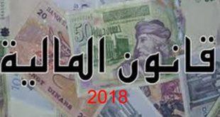 قانون الميزانية في تونس 2018