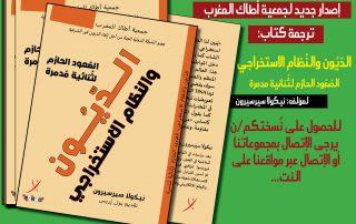 جمعية أطاك المغرب اصدارات