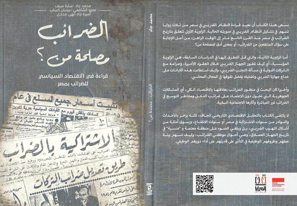 الضرائب لمصلحة من ؟ قراءة في الاقتصاد السياسي للضرائب بمصر