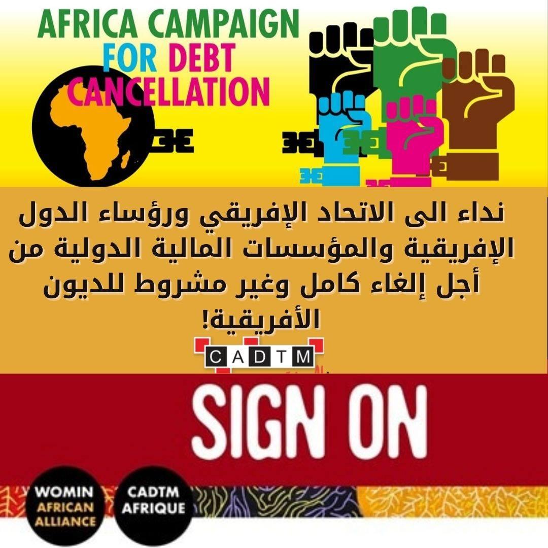 نداء الى الاتحاد الإفريقي ورؤساء الدول الإفريقية والمؤسسات المالية الدولية من أجل إلغاء كامل وغير مشروط للديون الأفريقية!